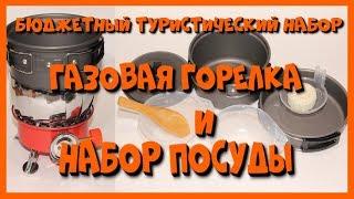 Обзор газовой горелки и набора посуды