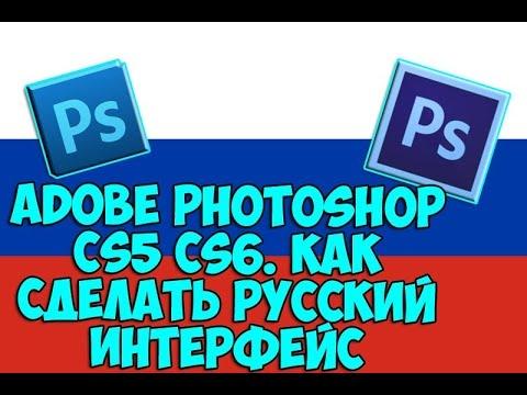 Как сделать русский интерфейс в фотошопе?