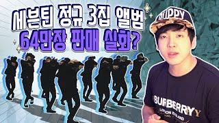 [ENG SUB] 작곡가가 리뷰하는 세븐틴 - 독 [미친감성] ]Korean Composer Reviews to SEVENTEEN -fear