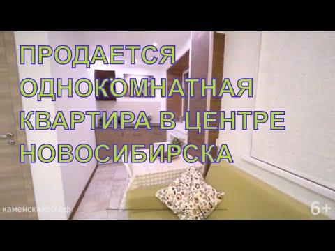 Купить 1-к квартиру в центре Новосибирска/Каменская 80