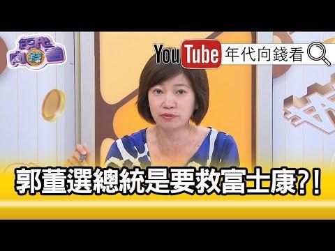 精彩片段》姚惠珍:為什麼你要讓群創割股養敵軍...【年代向錢看】