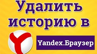 Удалить историю посещений в Яндекс Браузере