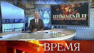 Уникальные свидетельства вдокументальном фильме оботречении Николая II наПервом канале.