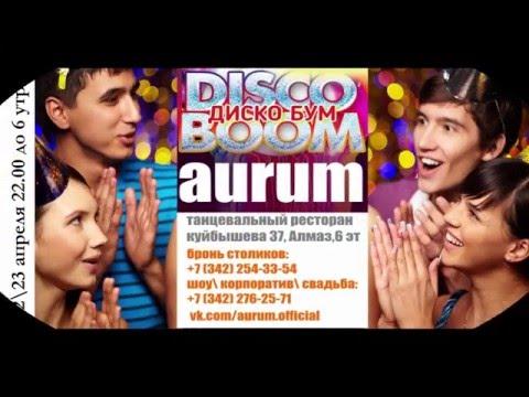 Танцевальный Ресторан AURUM