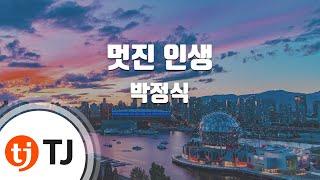 [TJ노래방 / 멜로디제거] 멋진인생 - 박정식 / T…