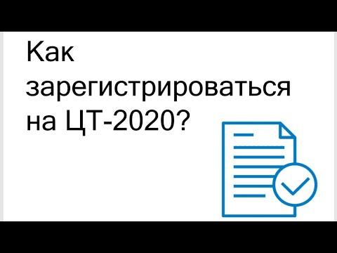 КАК ПРАВИЛЬНО ЗАРЕГИСТРИРОВАТЬСЯ НА ЦТ-2020? / НОВЫЕ ПРАВИЛА!