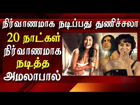 AADAI Amala Paul 20 நாட்கள் நிர்வாணமாக நடித்த அமலாபால் tamil news live  Aadai has been in the spotlight ever scene the filmmakers released the first look poster. The curiosity around the film shot up after the teaser suggested that Amala Paul has bared it all for her character. Recently, the actor even claimed that her bold performance in Aadai was the main reason why she got fired from Vijay Sethupathi's upcoming film.  For more tamil news, today news in tamil, tamil news live, latest tamil news,tamils, tamil video and video in tamil Please Subscribe to red pix 24x7 https://goo.gl/bzRyDm  #tamilnewslive sun tv news sun tv live sun news