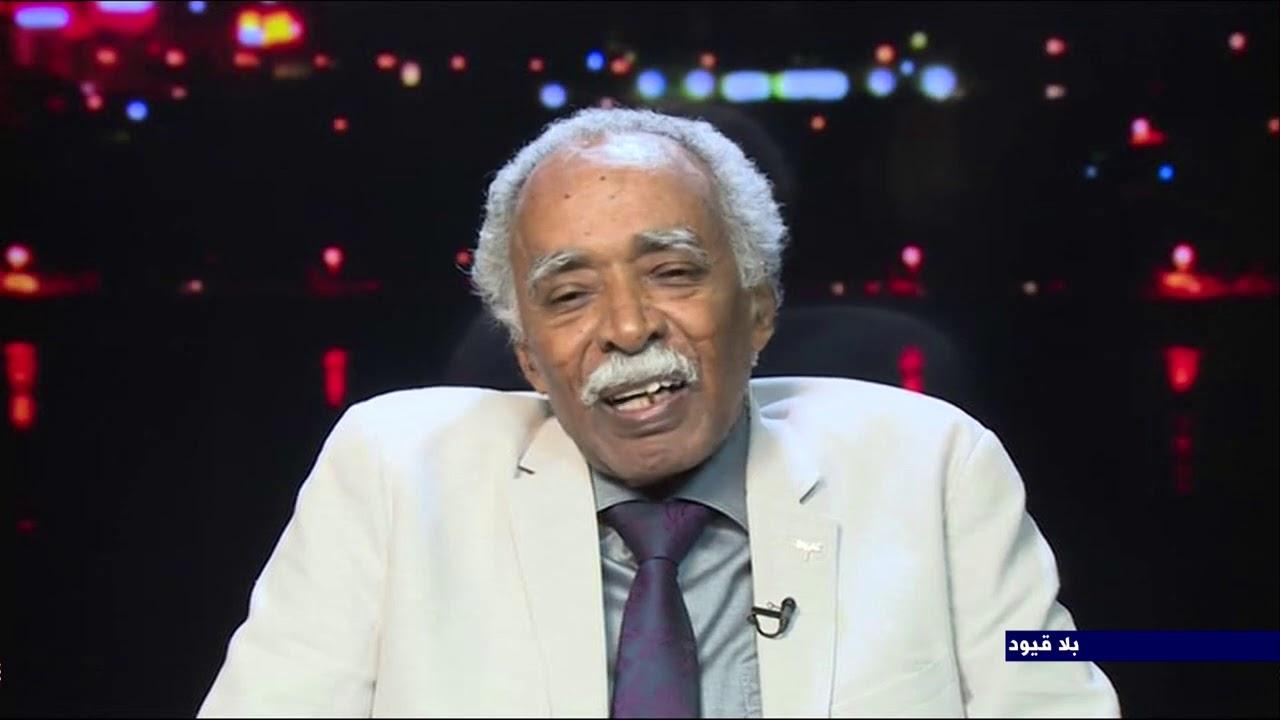 بلا قيود مع الدكتور محمد الأمين التوم وزير التربية في التعليم في السودان