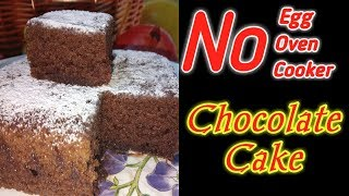 Eggless Chocolate Cake without Oven