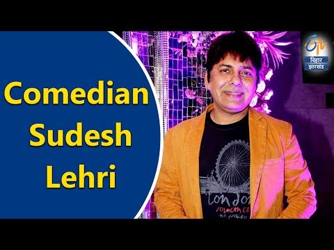 Zindagi Live | Comedian Sudesh Lehri | ETV Bihar Jharkhand