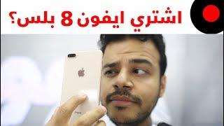 مراجعة ايفون iPhone 8 Plus وايش قصة الشحن اللاسلكي والسريع؟