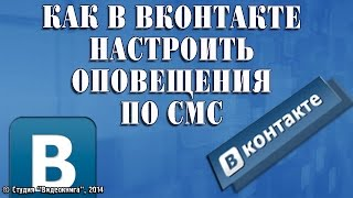 как в Вконтакте настроить оповещения по СМС