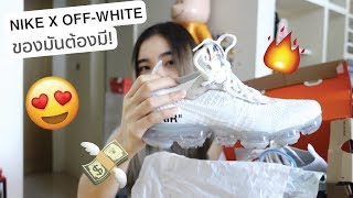 UNBOXING: Off-White x Nike Air Vapormax