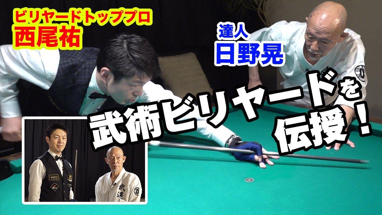 達人がビリヤードプロを指導 身体操法のコツは同じ 日野晃師範×西尾祐プロ Martial arts artist coaches billiard pro.
