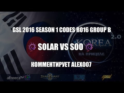 Корея 2.0: GSL 2016 Season 1 CodeS Ro16 Group B - Solar vs soO