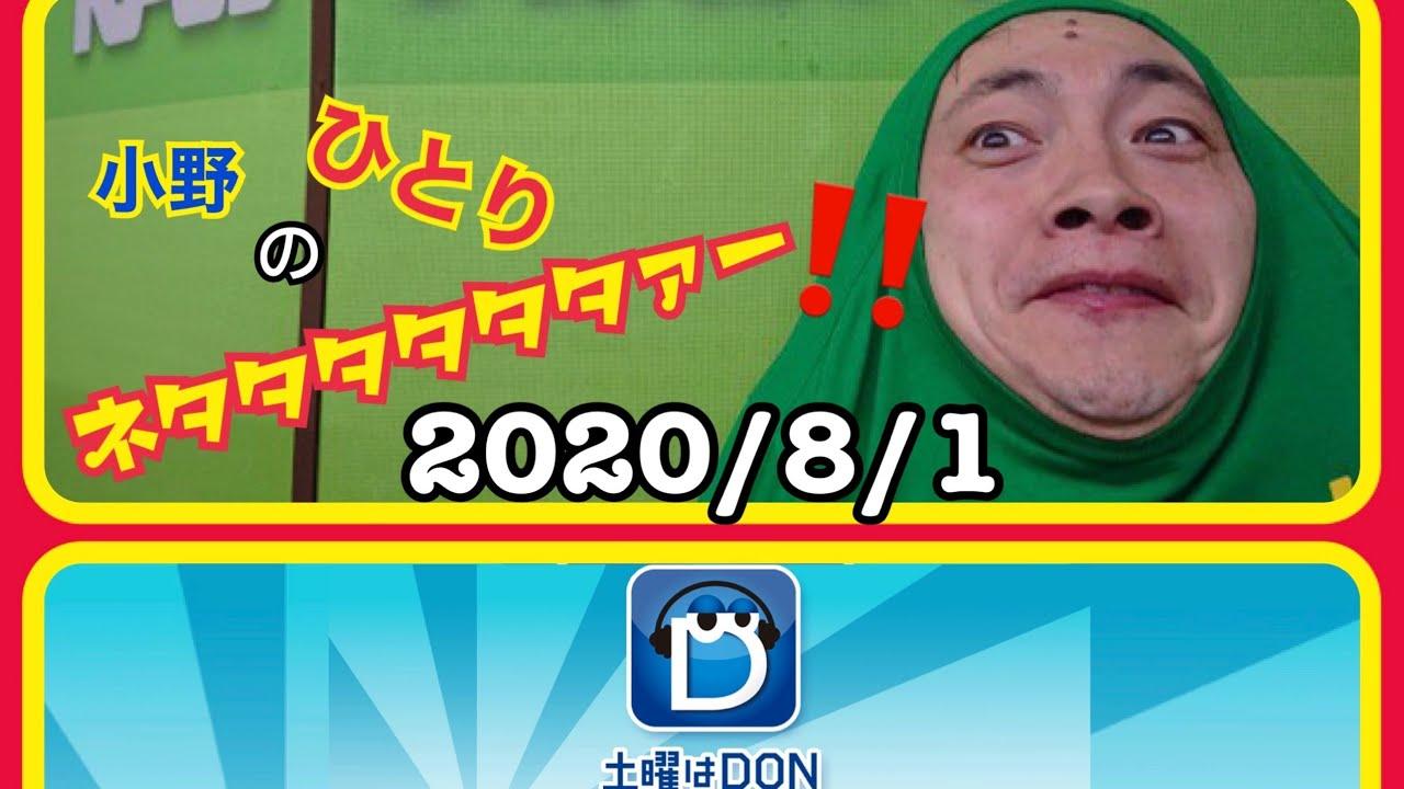 200801ひとりネタタタタタタァー!!