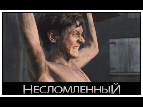 Кино «Несломленный» / Русский трейлер / Фильм 2015 / Фан-ролик Николая Курбатова