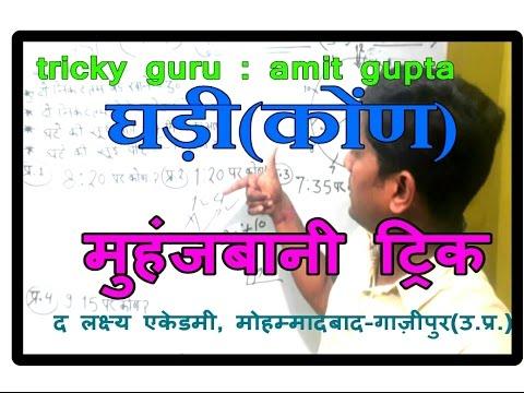 Clock(degree)Reasoning in hindi without using pen