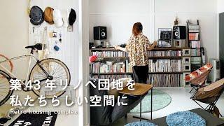 【ルームツアー】クリエイティブ夫婦のレトロなお部屋 | 見せる収納でオシャレに飾る | 2LDK 2人暮らし  |  Room tour