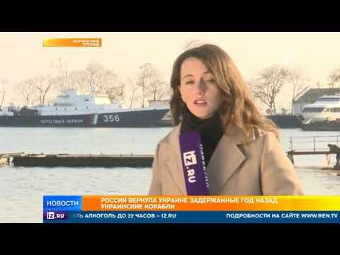 Россия вернула Украине задержанные год назад корабли