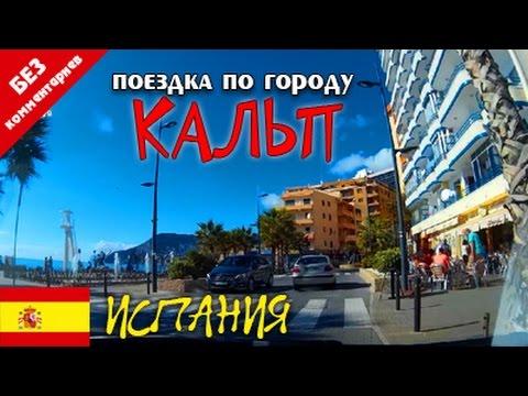 Форум Испания - казахский,русский