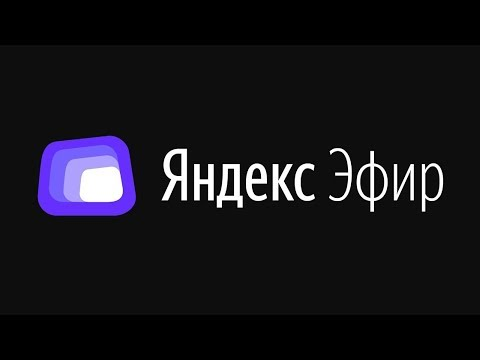 Яндекс Эфир : Кино, сериалы, мультфильмы и пр. в одном месте !