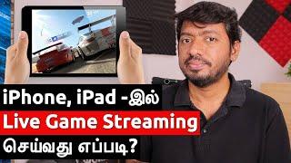 iPhone, iPad -இல் Game Streaming செய்வது எப்படி?