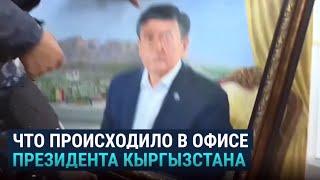 Обращение президента Кыргызстана после ночных протестов и захвата его офиса
