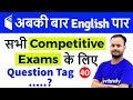 7:00 PM - English for All Competitive Exams by Sanjeev Sir | How to Form Question Tags?