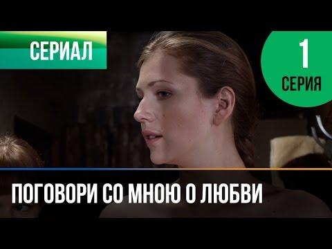 ▶️ Поговори со мною о любви 1 серия - Мелодрама | Фильмы и сериалы - Русские мелодрамы