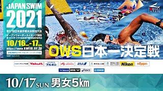 第97回 日本選手権水泳競技大会 OWS競技 男女5km