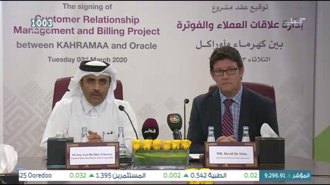 تلفزيون قطر: كهرماء توقع اتفاقية مع شركة أوراكل لتنفيذ ...