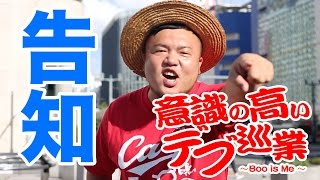 リリースイベント開催! 8月24日(水)19:00@広島・アリスガーデン 8月27...