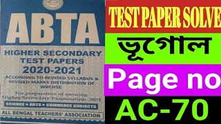 Download Uchha Madhyamik 2021 Geography ABTA Test paper Solve|Page AC-70|Class 12|H.S Test Paper Solve|WBCHSE