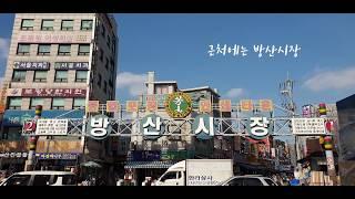 [서울 을지로4가 /국내최대중부건어물시장 /방산시장] …