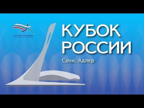 Кубок России по легкой атлетике