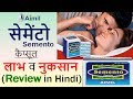 SEMENTO Capsules Review in Hindi - Use, Benefits & Side Effects