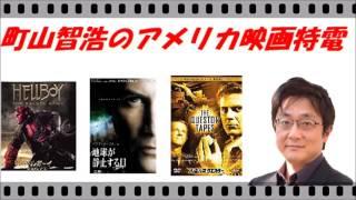 【町山智浩のアメリカ映画特電】ヘルボーイ、地球の静止する日、人造人間クエスター、ワンダースリー