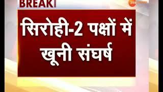 पूरा सिरोही बंद मुस्लिम के लड़के ने हिंदू के लड़के को मारी चाकू इसलिए पूरा सिरोही बंद