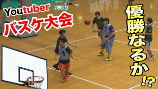 YouTuberバスケ球技大会で見事に優勝はできるか!? thumbnail