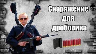 Выбор снаряжения для гладкоствольного оружия