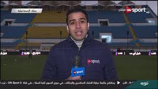 استعدادات النادي الإسماعيلي قبيل مباراته مع الزمالك