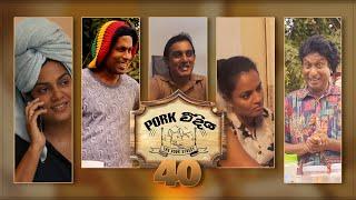 Pork Weediya | Episode 40 - (2021-09-21) | ITN Thumbnail