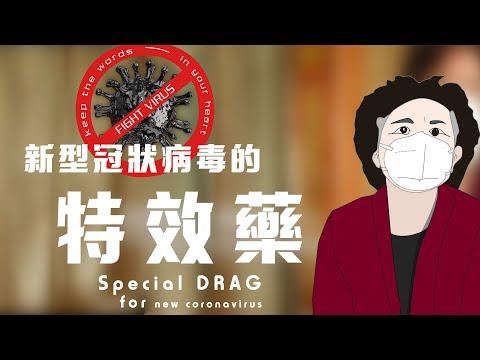 【�t治��C】新型冠�畈《镜奶匦�� Special drug for coronaviru