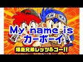 My name is カーボーイ   爆走兄弟レッツ&ゴー!!MAXより