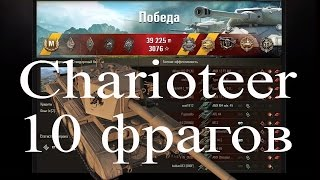 Charioteer | 10 фрагов | Британская пт сау 8 уровня |  выпуск 245