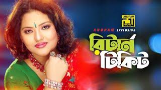 Return Ticket   রিটার্ন টিকেট হাতে লইয়া   HD   Momtaz & Others   Momtaz   Anupam Movie Songs