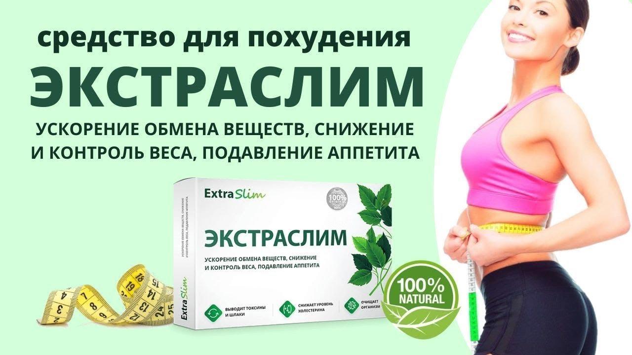 препарат для похудения метформин