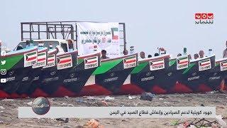 جهود كويتية لدعم الصيادين وإنعاش قطاع الصيد في اليمن