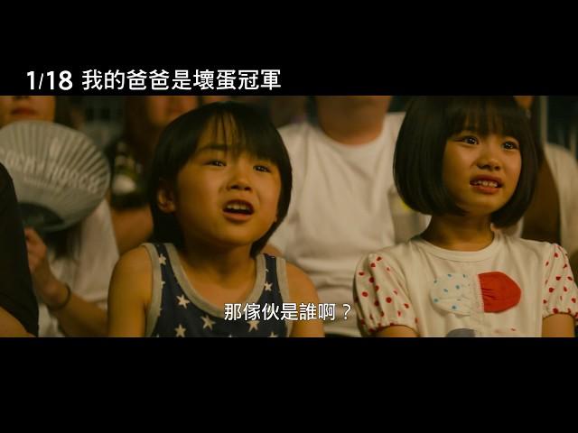 1/18【我的爸爸是壞蛋冠軍】30秒中文預告